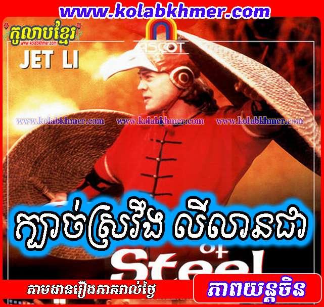 ក្បាច់ស្រវឹងលីលានជា - Last Hero in China - Lyleanchea Chinese Movie Speak Khmer