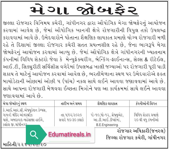 Rojgar Bharti Mela 2020 ahmedabad Gandhinagar