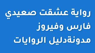 رواية فارس وفيروز عشقت صعيدي كاملة