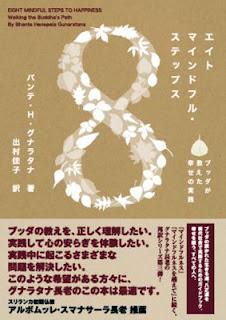 『8マインドフル・ステップス』バンテ・グナラタナ著、出村佳子訳