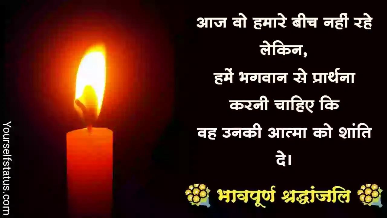 Shradhanjali-images-in-hindi