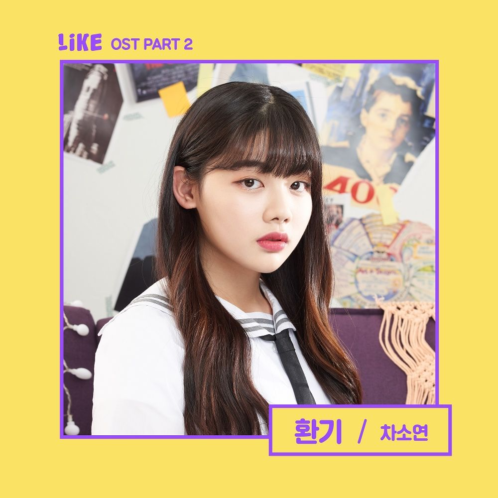 SoYeoN – Web Drama LIKE OST Part.2
