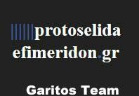 http://www.protoselidaefimeridon.gr/