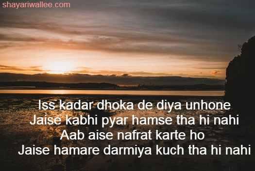 dhoka shayari 2 line