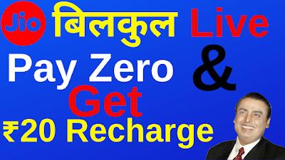 Jio  ₹20 Free Recharge May 2019