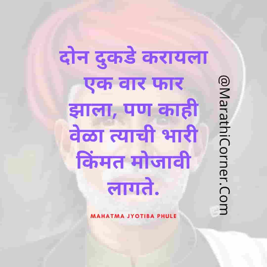 Mahatma Jyotiba Phule Jayanti Shubhechha Status in Marathi