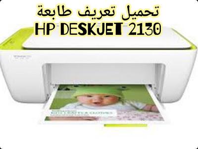 hp deskjet 2130 my prog