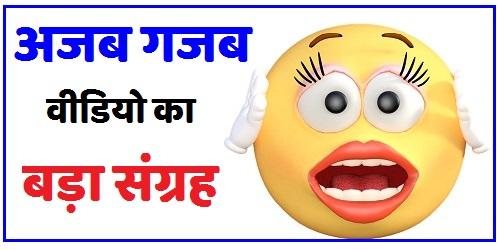 Hindi Fun Box | Weird Video | Viral Video |