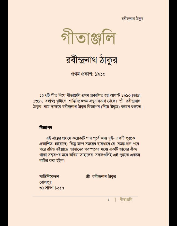 গীতাঞ্জলি pdf, গীতাঞ্জলি পিডিএফ ডাউনলোড, গীতাঞ্জলি পিডিএফ, গীতাঞ্জলি pdf download, গীতাঞ্জলি pdf free download,