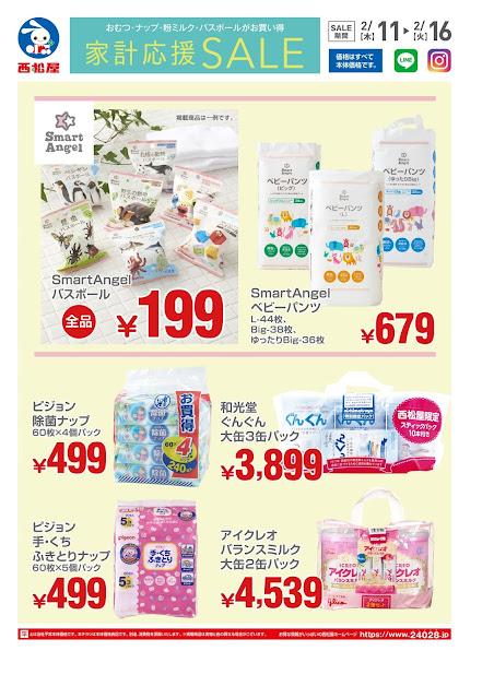 家計応援SALE 西松屋チェーン/越谷レイクタウン店
