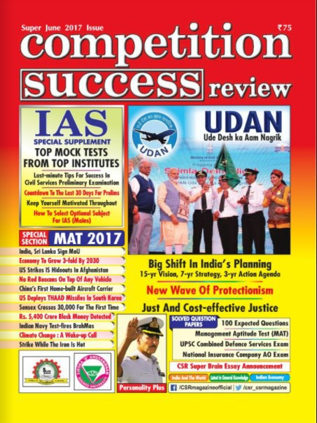 Competition Success Review June 2017 ( GK Special Issue)