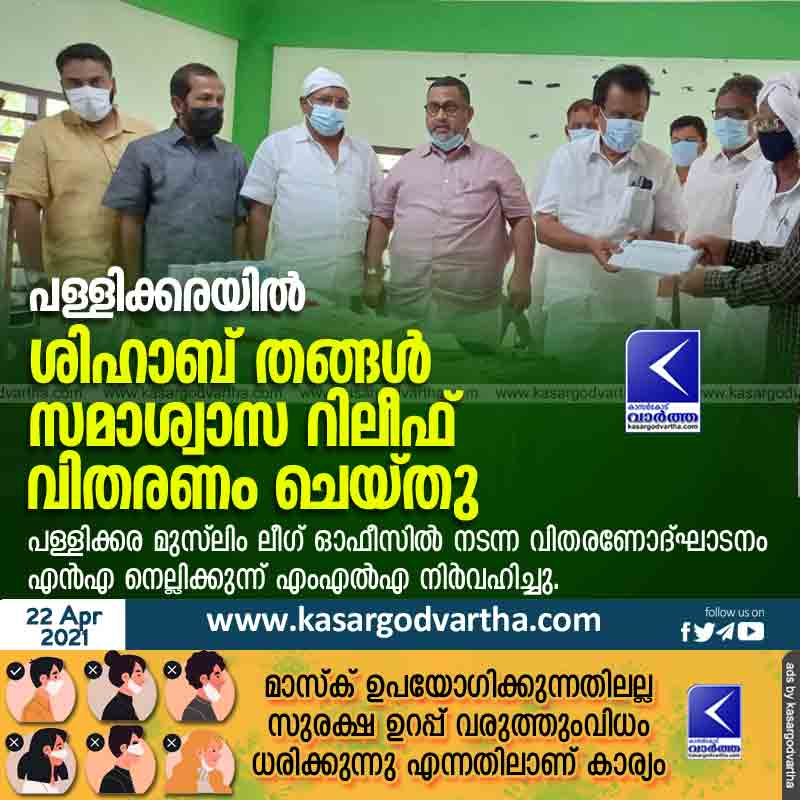 Shihab Thangal consolation relief distributed