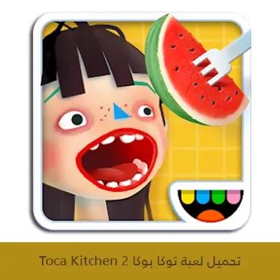تحميل لعبة توكا بوكا 2 Toca Kitchen