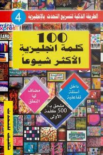 تحميل كتاب 100 كلمة إنجليزية الأكثر شيوعا PDF فهد عوض الحارثي
