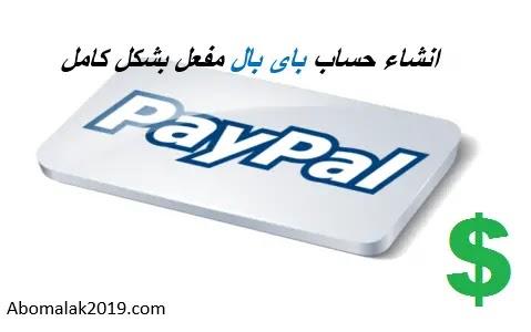 كيفية انشاء حساب paypal يقبل سحب واستلام الاموال |  طريقة تفعيل حساب pay pal