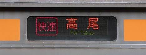 中央線 快速 高尾行き2 209系1000番台