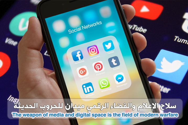سلاح الإعلام والفضاء الرقمي