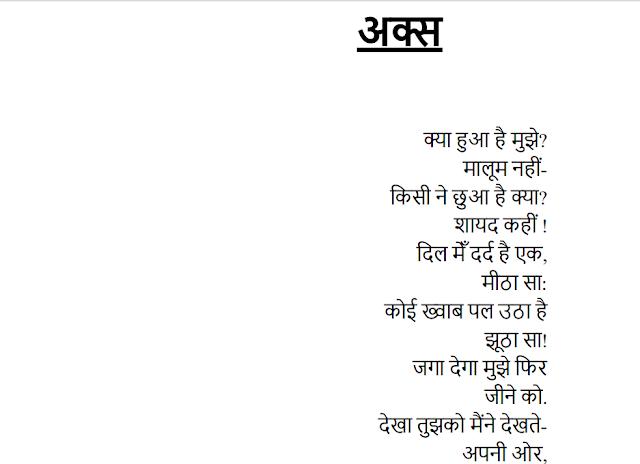 Mrigtrishna Hindi PDF Download