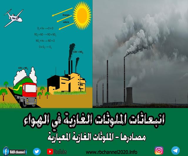 انبعاثات الملوثات الغازية في الهواء - مصادرها - الملوثات الغازية المعيارية