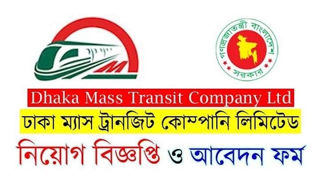 Dhaka Mass Transit Company Limited Job Circular 2020