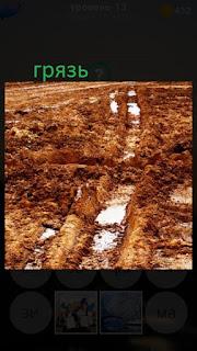 389 фото дорога вся в грязи с водой 13 уровень