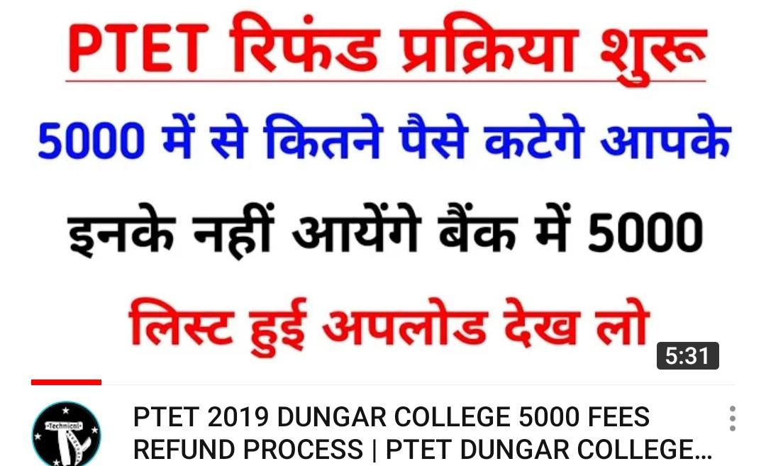 Rajasthan PTET Fees Refund 2020 BA BED BSC BED (ptet2020)