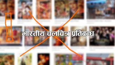 पाकिस्तानकाे फेरी अर्काे एक्सन : भारतीय चलचित्रहरू प्रतिबन्ध !