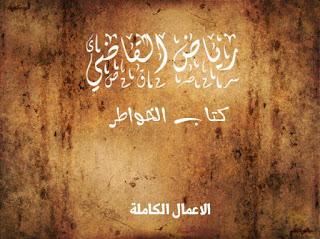 اربع دور نشر بريطانية تترجم اعمال الروائي العراقي رياض القاضي الى لغات اخرى