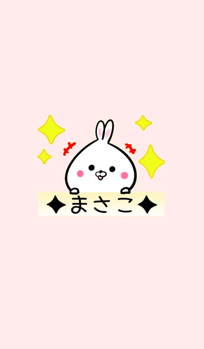 Masako Theme!