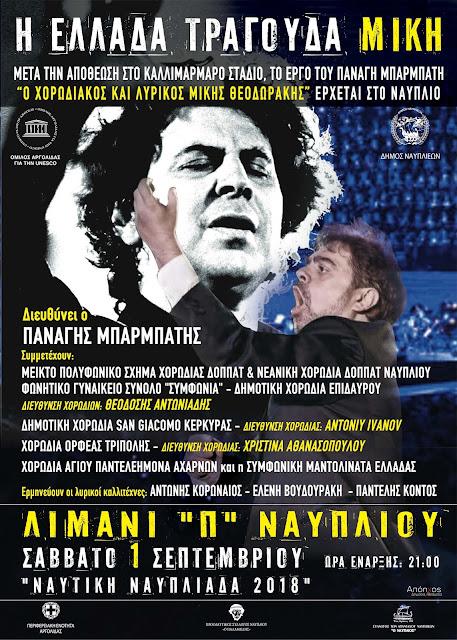 """""""Η Ελλάδα τραγουδάει Μίκη"""" στο Ναύπλιο"""
