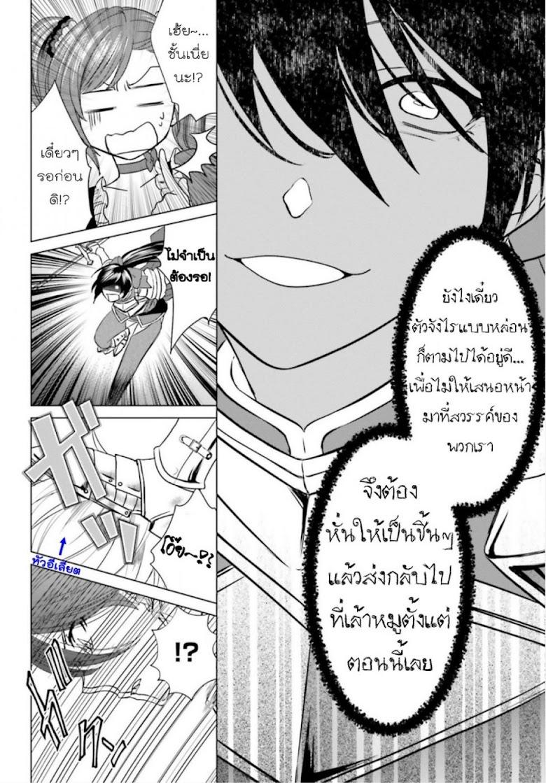 Konyaku Haki kara Hajimaru Akuyaku Reijou no Kangoku Slow Life - หน้า 35