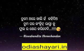 Odia quotes love