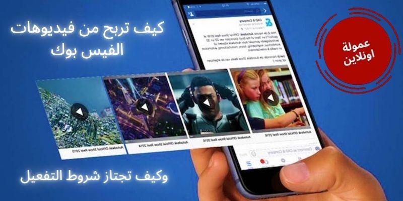 الربح من فيديوهات الفيس بوك وكيف تجتاز شروط التفعيل