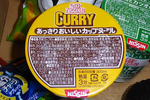【NISSIN(日清食品)】あっさりおいしいカップヌードル・カレー