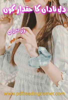 Dil e Nadaan Ka Huqdaar Kon By Wafa Salman - PDF Book