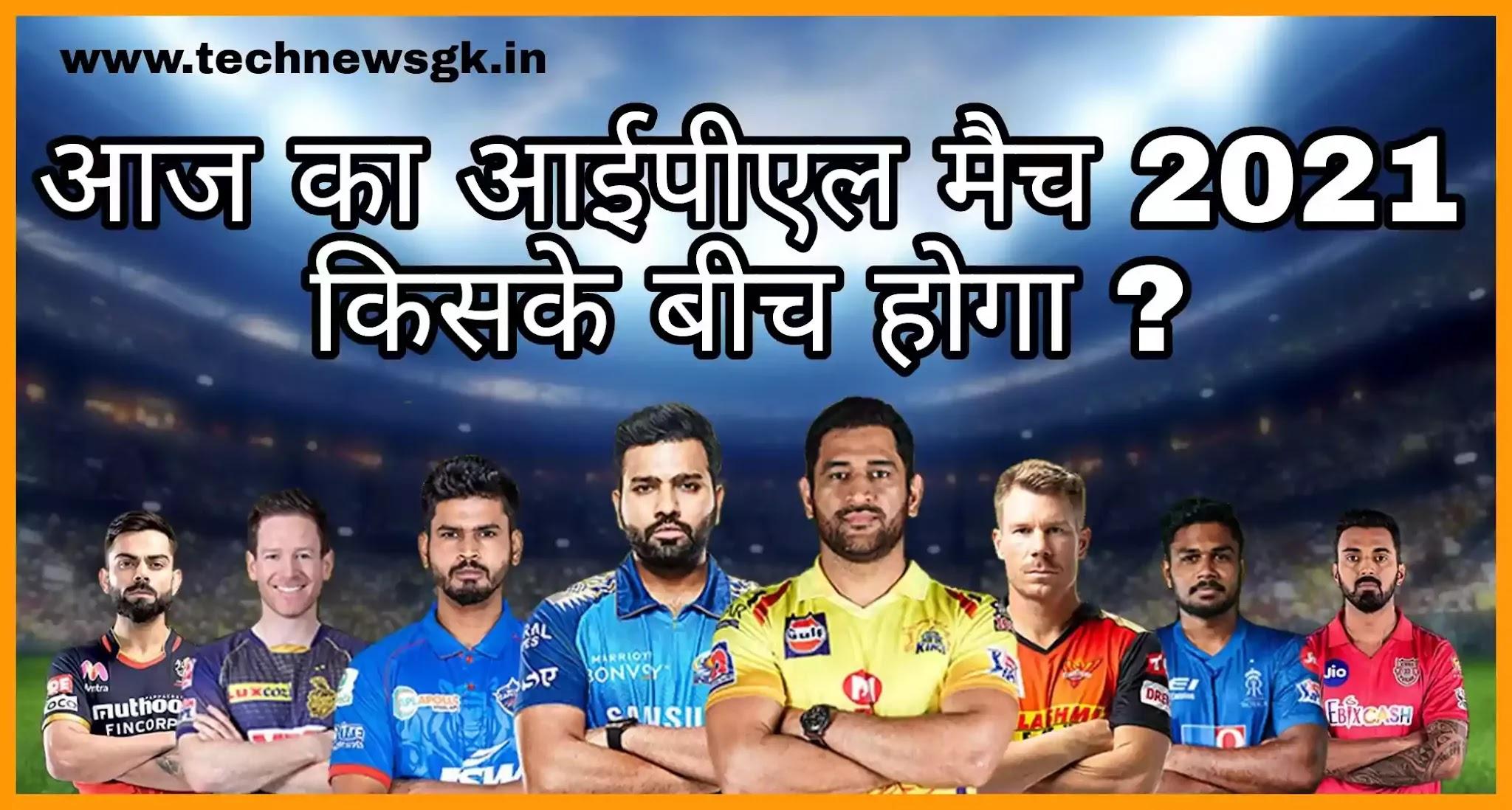 Aaj ka IPL match 2021