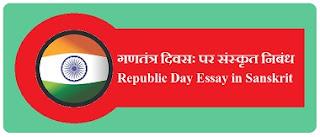 Republic Day Essay in Sanskrit