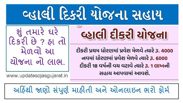 Gujarat Vahli Dikari Yojana Online Form and Details 2020