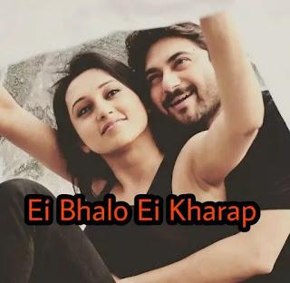 Ei Bhalo Ei Kharap Lyrics Arijit Singh | Golpo Holeo Shotti