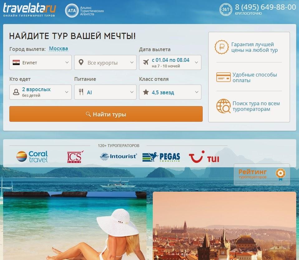 Travelata - онлайн сервис по подбору туристических туров на любой вкус - открыть