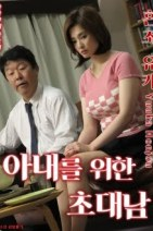 Invitation for wife Full Korea Adult 18+ Movie Online