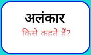 अलंकार किसे कहते हैं। परिभाषा, भेद,  उदाहरण: Alankar Kise Kahate Hain.