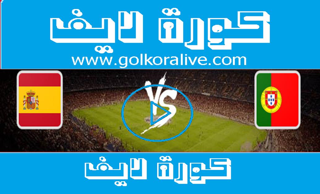 مشاهدة مباراة البرتغال واسبانيا بث مباشر اليوم كورة لايف ستار اون لاين 07-10-2020 في مباراة ودية