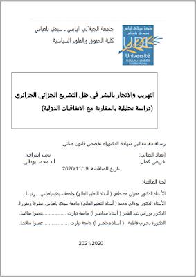 أطروحة دكتوراه: التهريب والاتجار بالبشر في ظل التشريع الجزائي الجزائري (دراسة تحليلية بالمقارنة مع الاتفاقيات الدولية) PDF