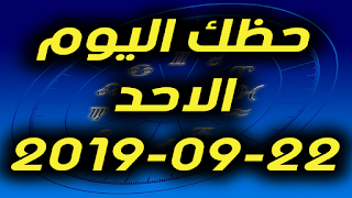 حظك اليوم الاحد 22-09-2019 -Daily Horoscope