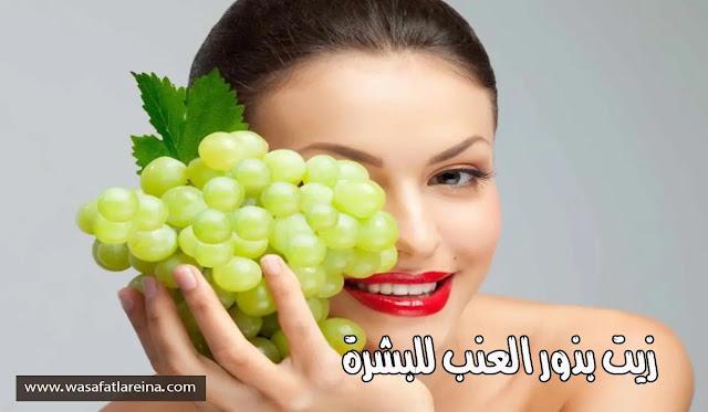 زيت بذور العنب للبشرة