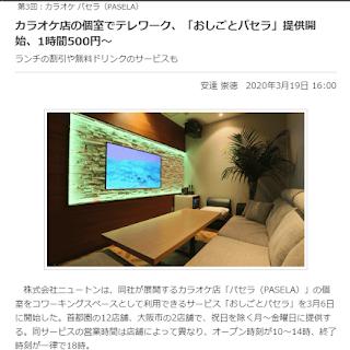 【Web紹介】INTERNET Watchにおしごとパセラが紹介されました