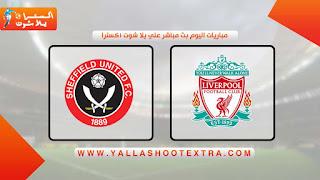 نتيجة مباراة  ليفربول وشيفيلد يونايتد yalla shoot extra اليوم  28-09-2019 الدوري الانجليزي