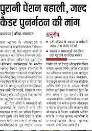 PURANI PENSION : पुरानी पेंशन बहाली, जल्द कैडर पुनर्गठन की मांग, सांसद रीता जोशी ने समस्याओं को पीएम तक पहुंचाने का दिया भरोसा