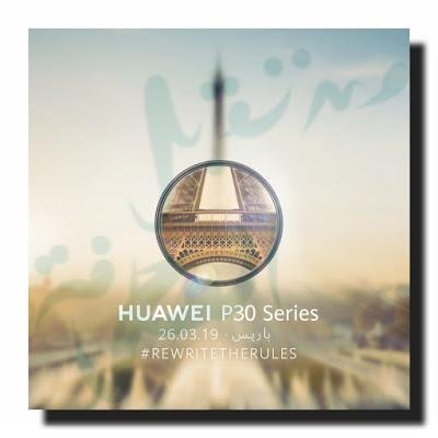 مؤتمر شركة هواوي في 26 مارس بباريس للإعلان عن سلسلة هواتف  Huawei P30